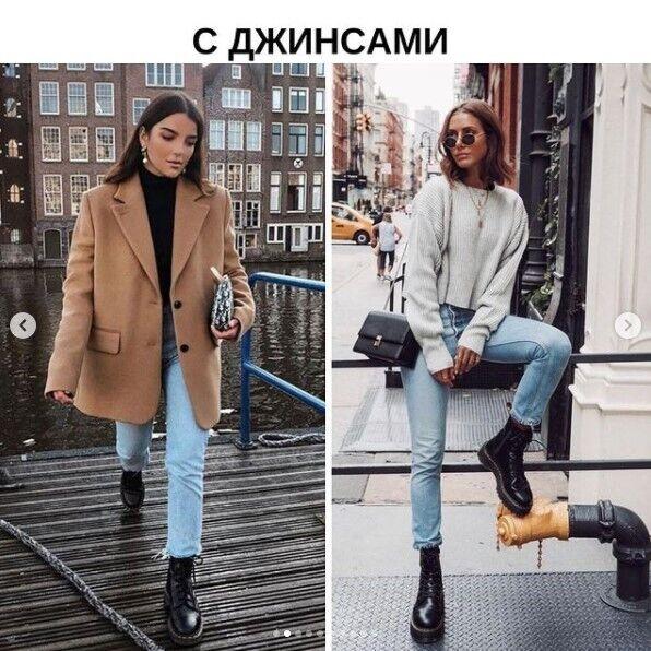 Поєднання джинсів та грубих черевиків у тренді.