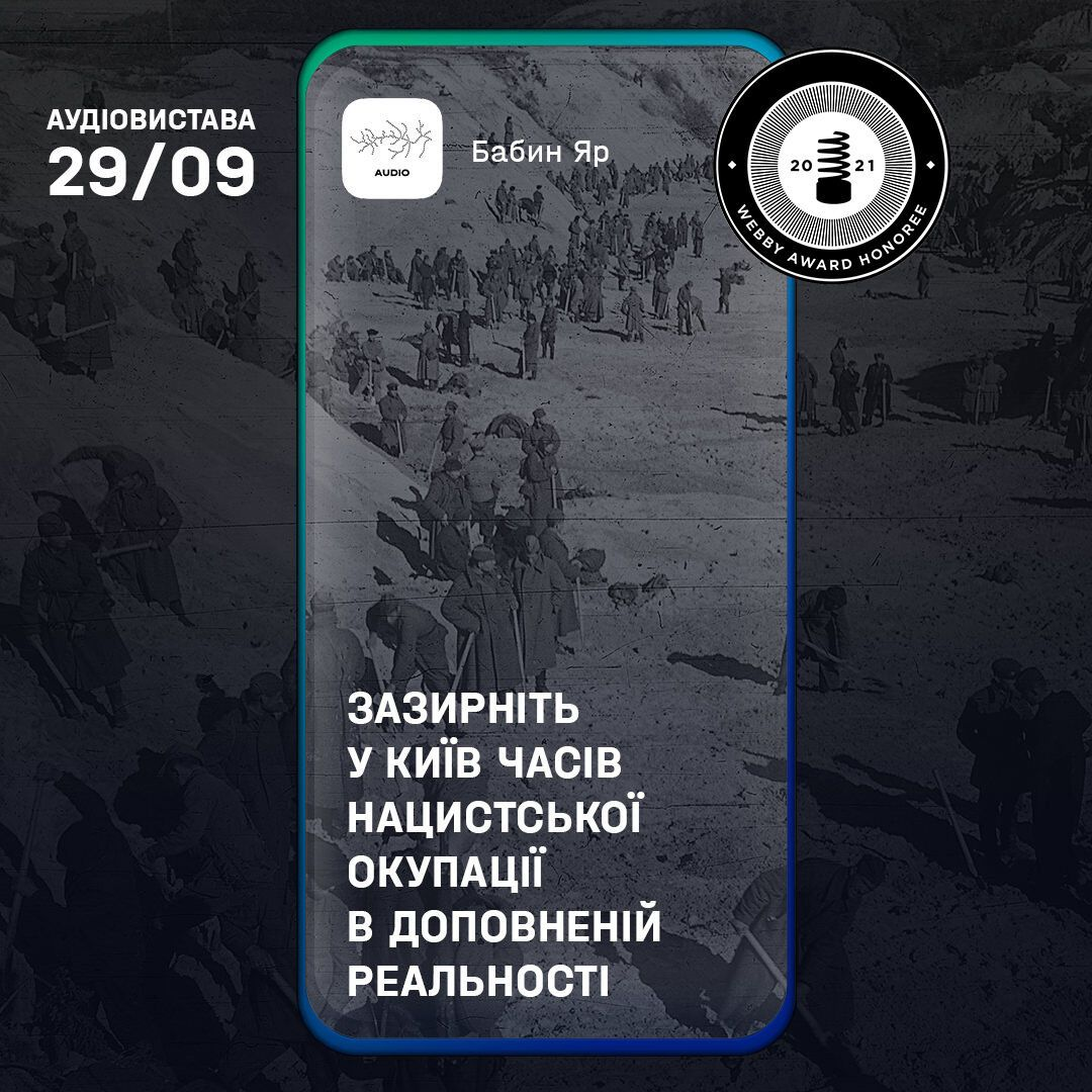 Журналист и писатель Михаил Зыгарь представил диджитал-проекты про Бабий Яр