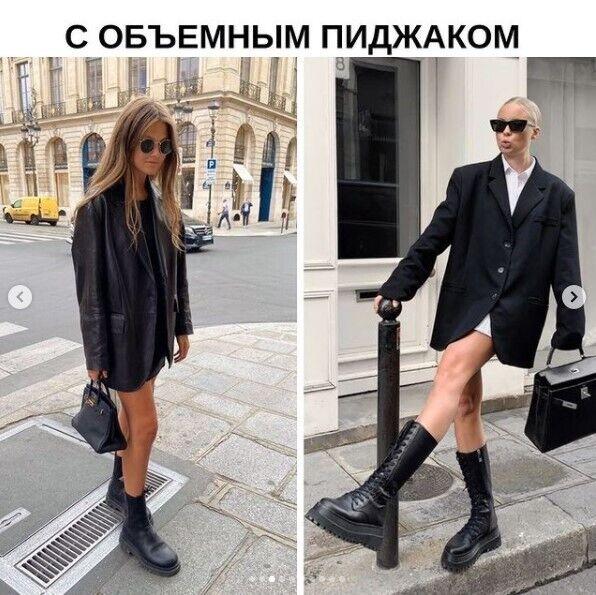 Трендове поєднання грубих черевиків і об'ємних піджаків.