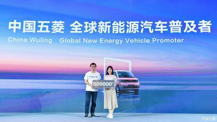 На конференции компания SAIC-GM-Wuling отметила продажу 500-тысячного электромобиля
