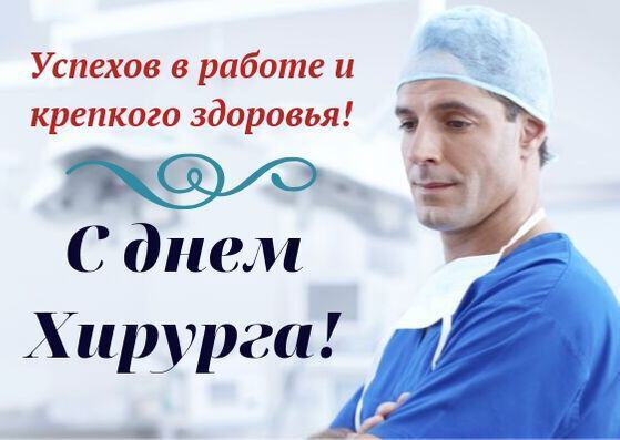 День хирурга 2021