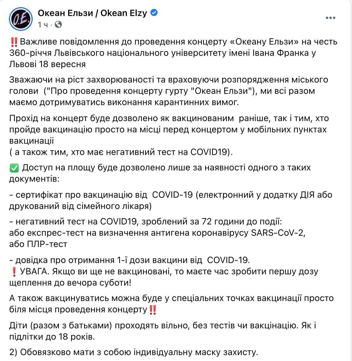 Публикация про концерт во Львове.