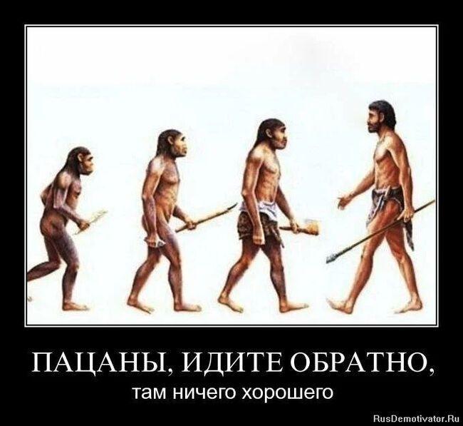 Мем про еволюцію
