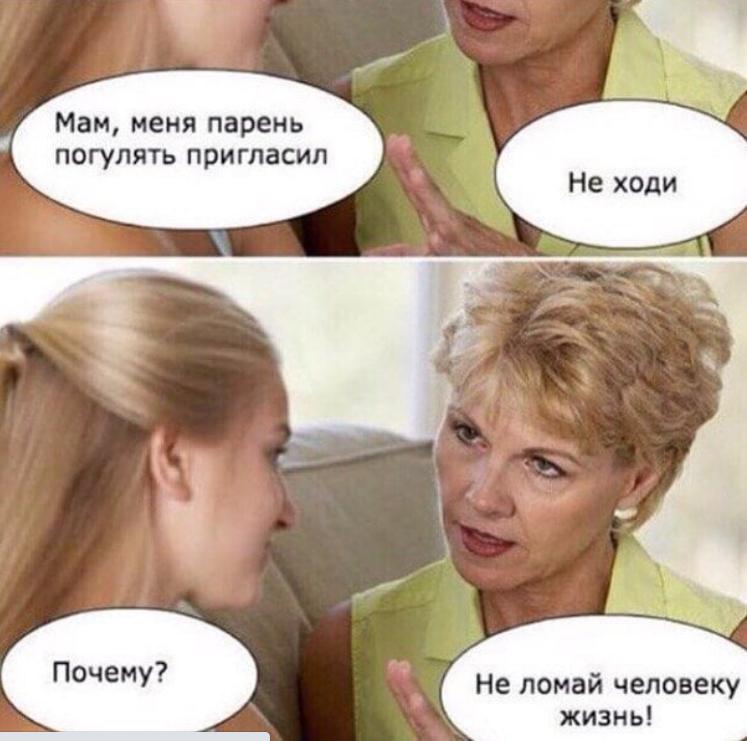 Мем про побачення