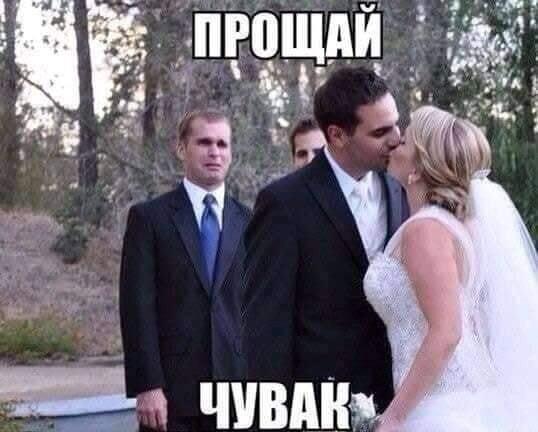 Мем про весілля