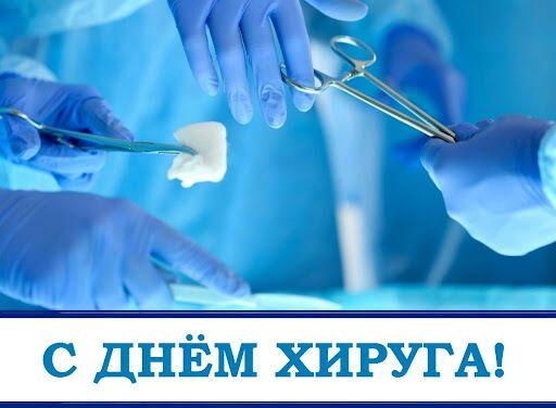 Открытка ко Дню хирурга