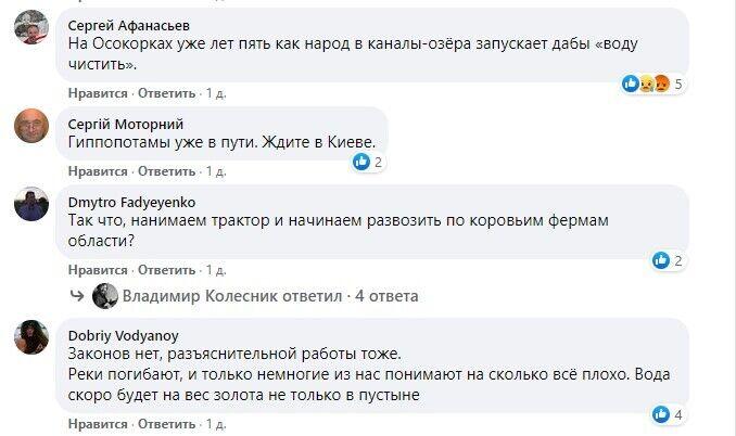 Пользователи сообщили, что это растение уже видели в Киеве.