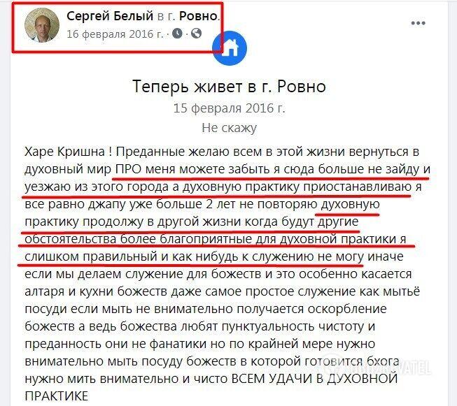 Останній пост у Facebook Сергія Бєлого