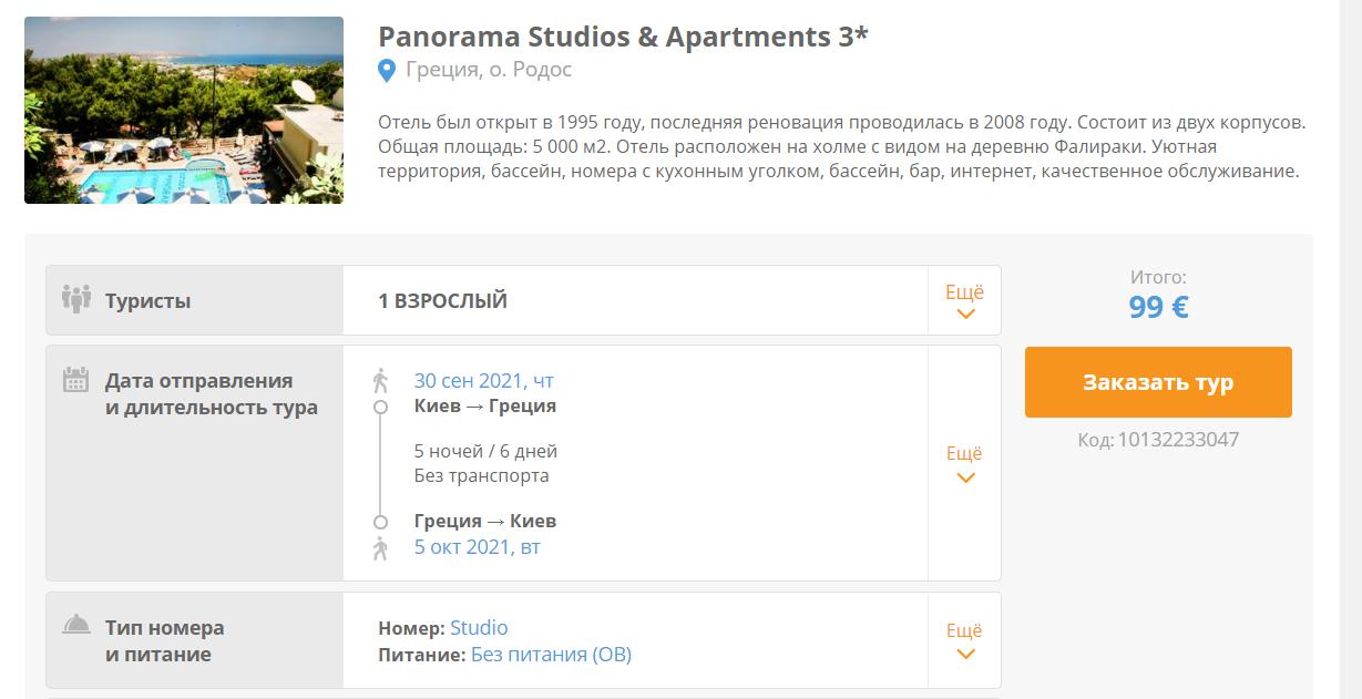 Panorama Studios & Apartments 3 * предлагает поселиться у них за €99