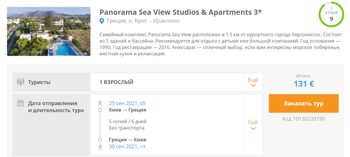 Panorama Sea View Studios & Apartments 3 * приглашает отдохнуть за €131