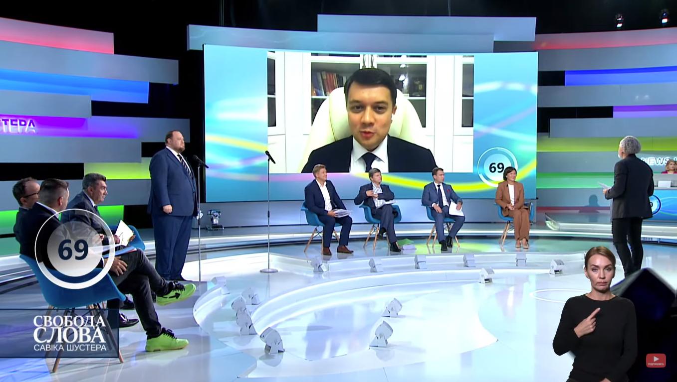 Дмитрий Разумков в прямом эфире