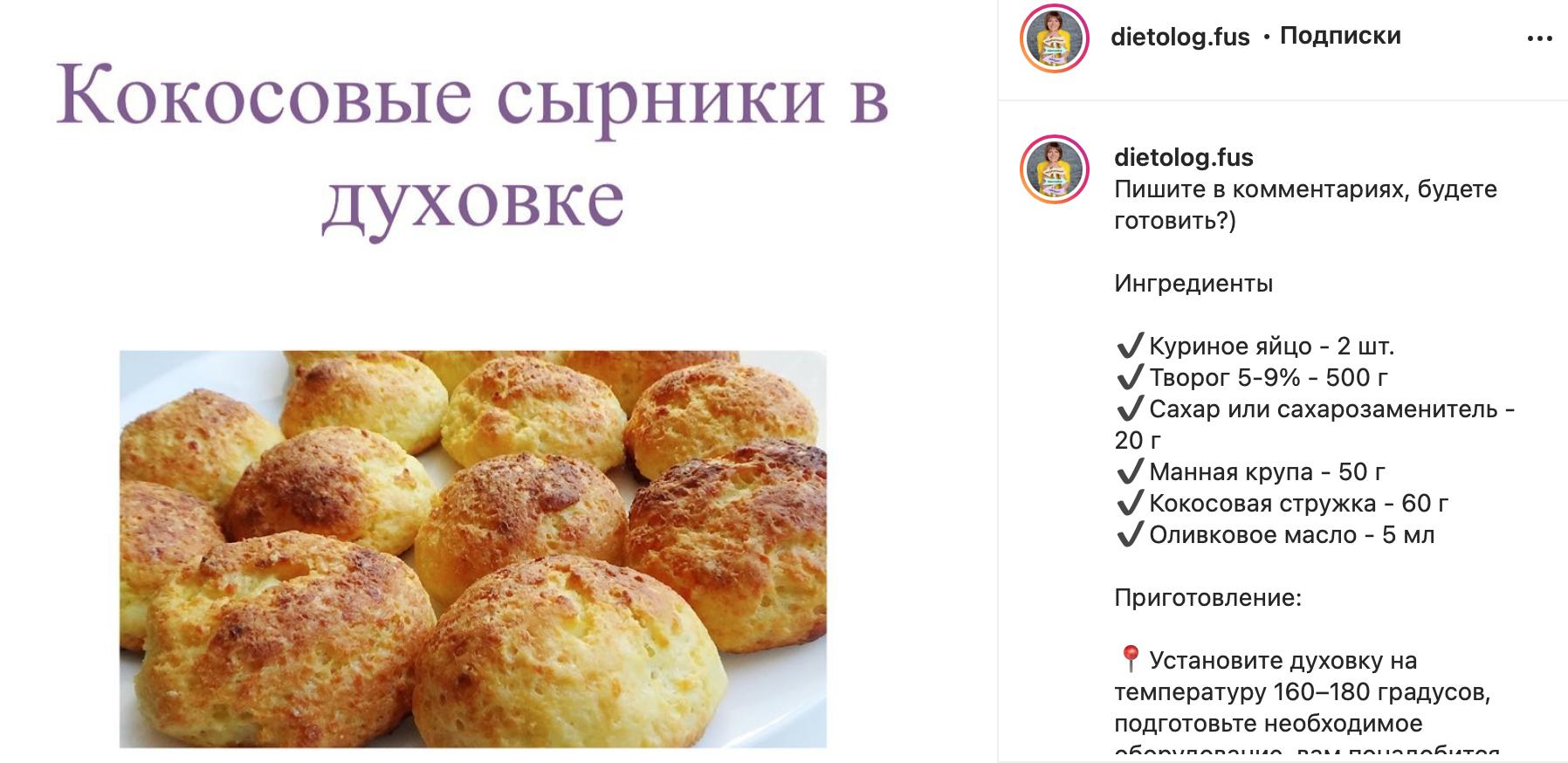 Рецепт від Світлани Фус