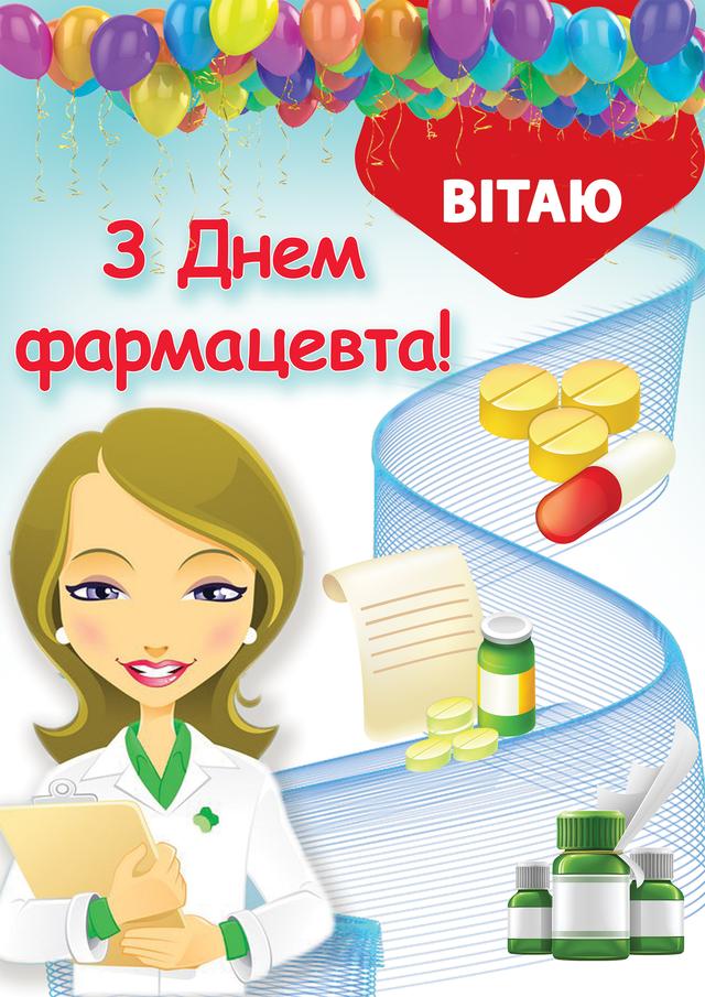 Картинка в День фармацевта