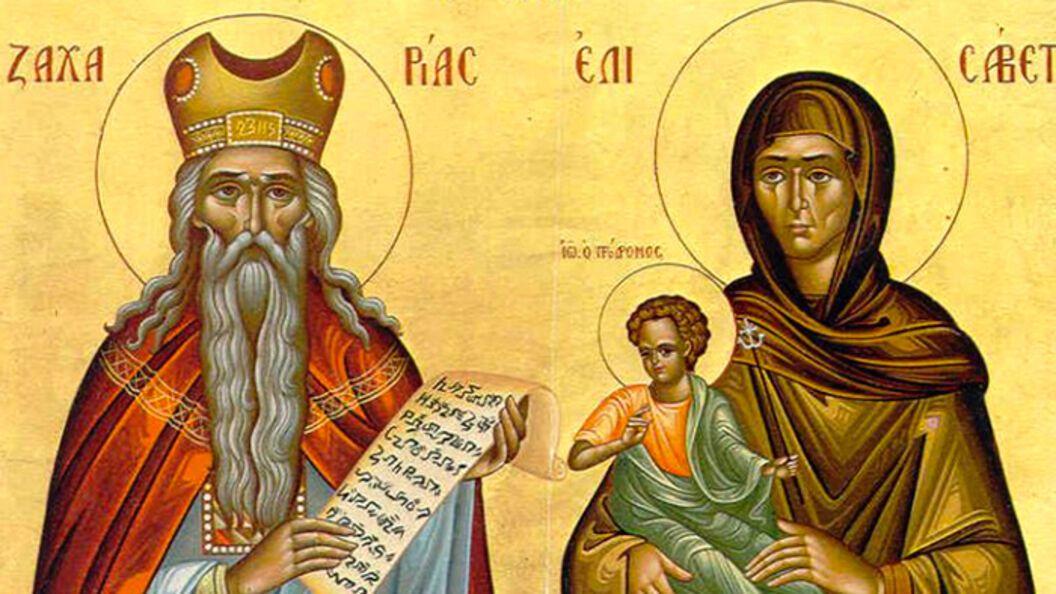 18 сентября церковь почитает память святых Захарии и Елисаветы