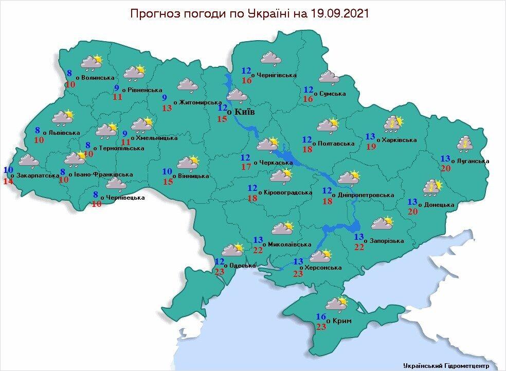 Прогноз погоди на 19 вересня.