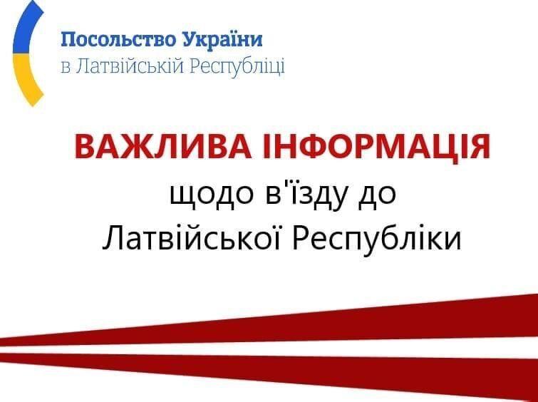 Facebook / Посольство Украины в Латвии
