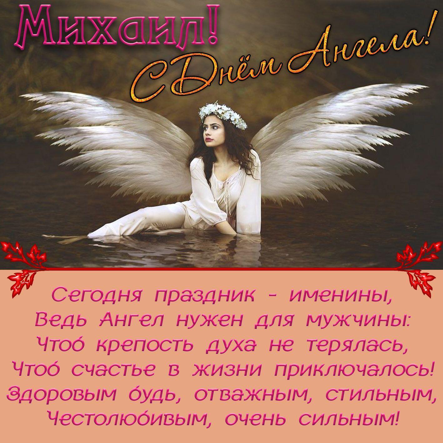 Открытка в день ангела Михаила