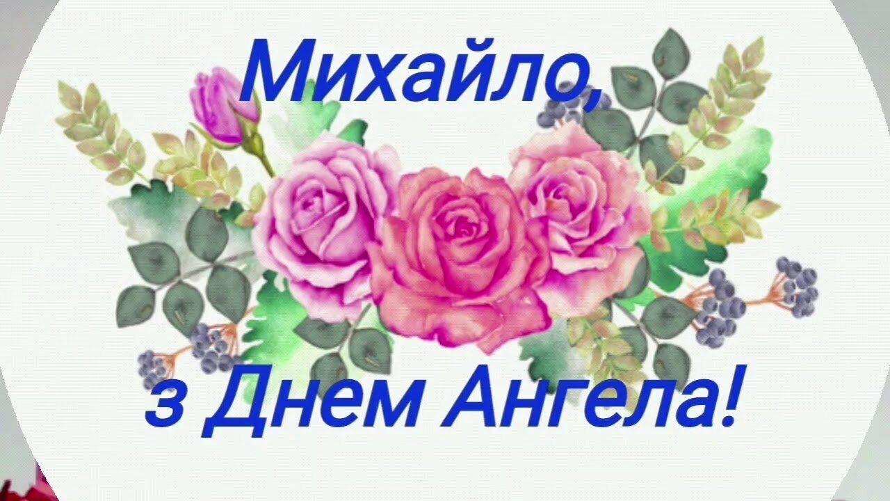 Поздравления с днем ангела Михаила