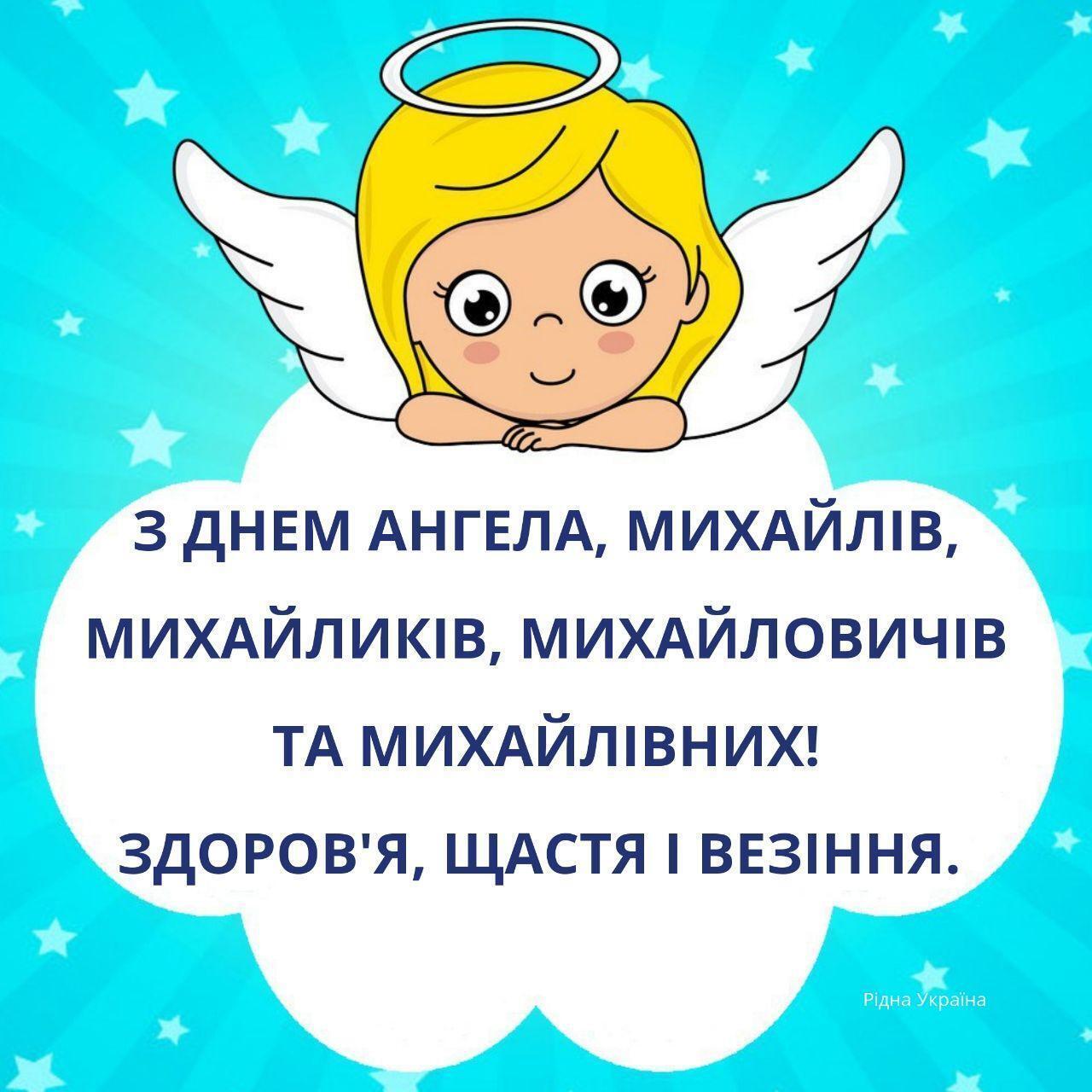 Картинка ко дню ангела Михаила