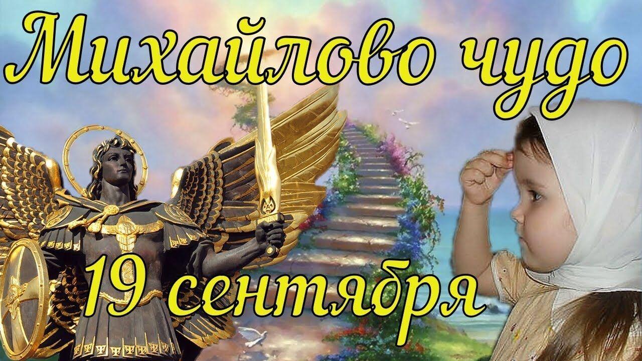 Михайлове диво 2021