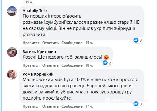 Вболівальники припускають найближчий розвал збірної України
