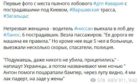 Скриншот допису dtp.kiev.ua