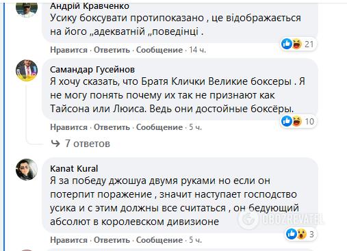 Комментарии под новостью