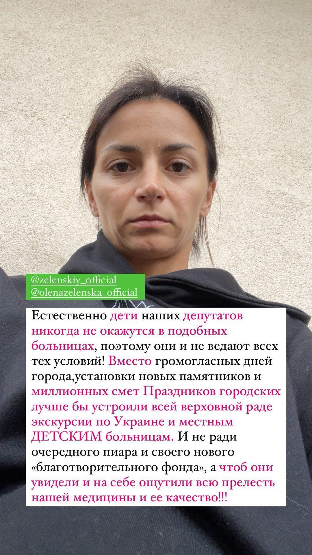 Илона Гвоздева обратилась к Владимиру Зеленскому