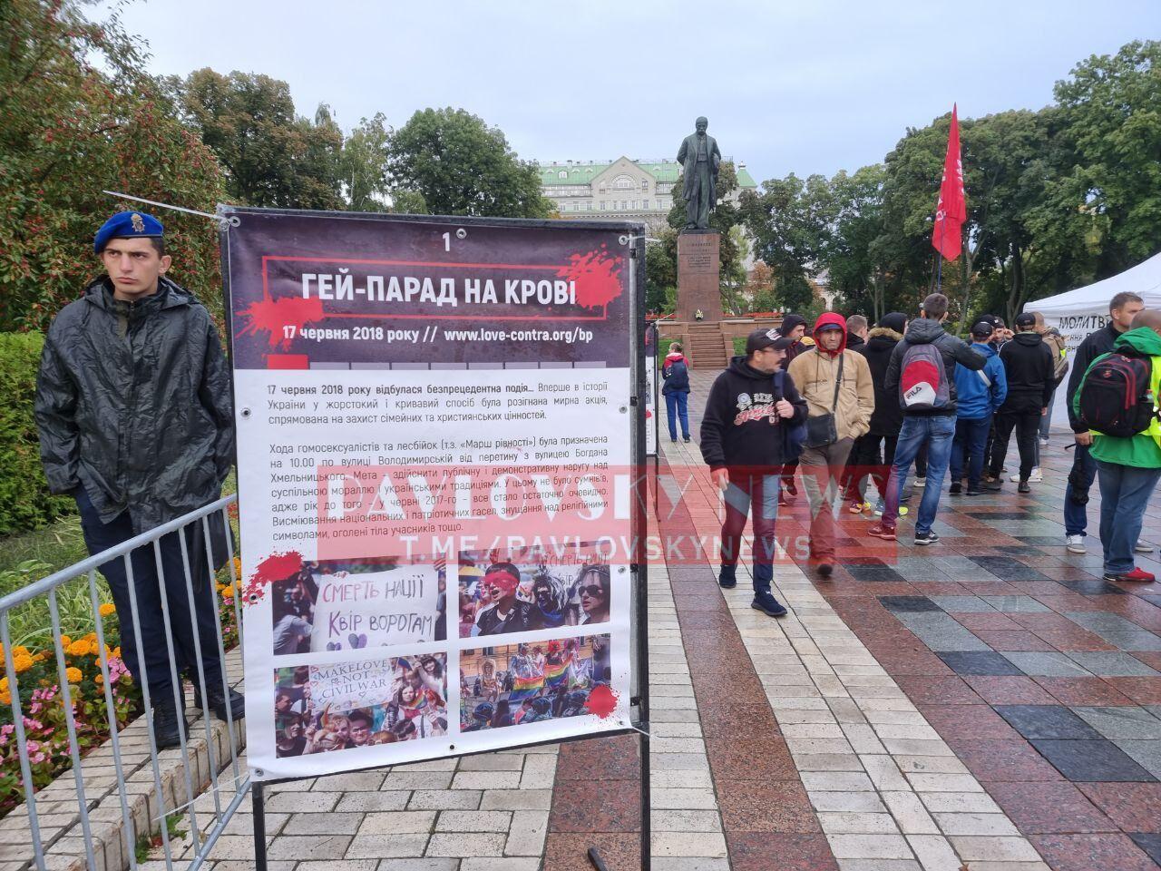 В парке Шевченко начали собираться противники марша равенства