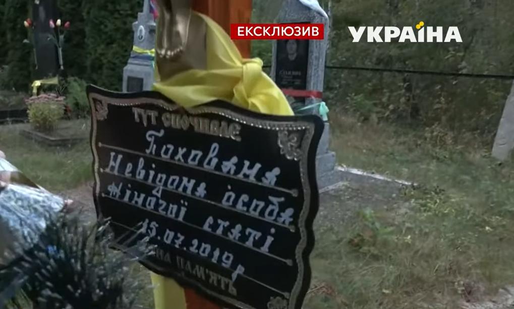 Могила женщины, которую ошибочно похоронили под именем Валентины Рыжковой .