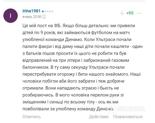 Коментар Ірини Федорченко