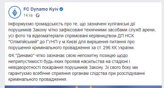 Київський клуб зробив заяву