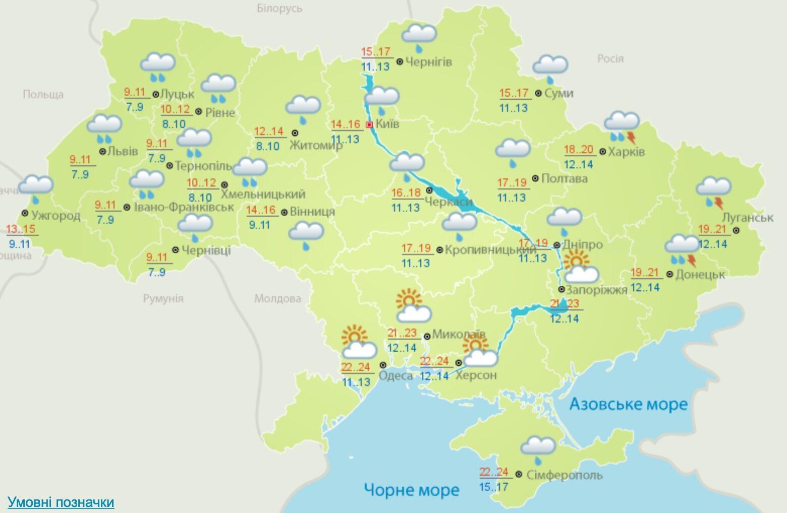 Погода в Україні на 19 вересня
