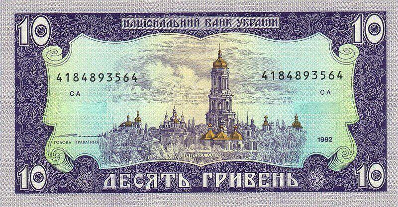 Десять гривень зразка 1992 року – зворотна сторона