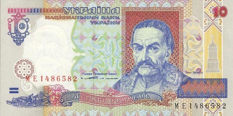 Десять гривень зразка 1994 року