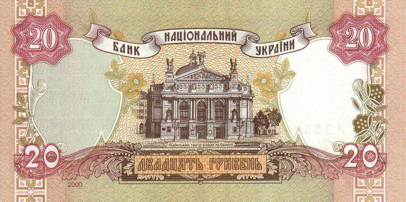 Двадцять гривень зразка 1995 року – зворотна сторона