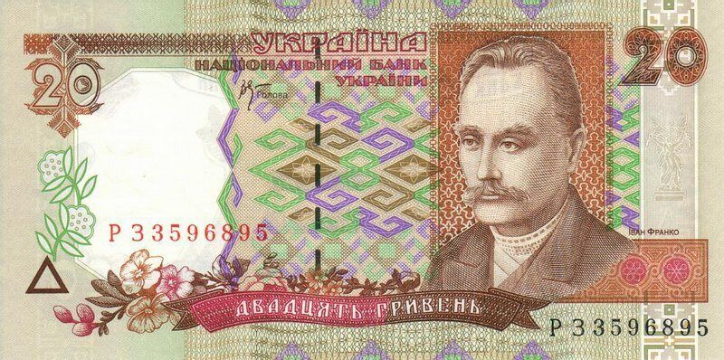 Двадцять гривень зразка 1995 року