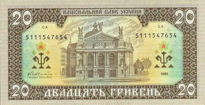 Двадцять гривень зразка 1992 року – зворотна сторона