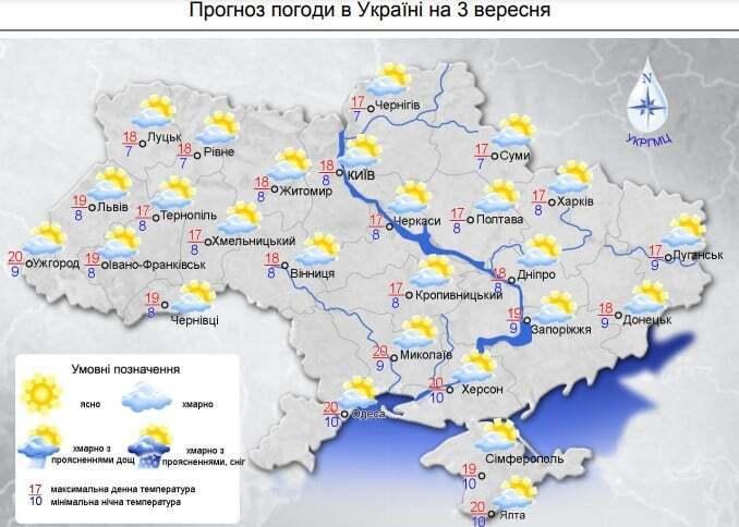 Вночі на території України вже досить прохолодно.