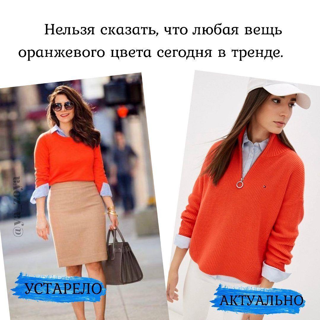 Оранжевый цвет в тренде