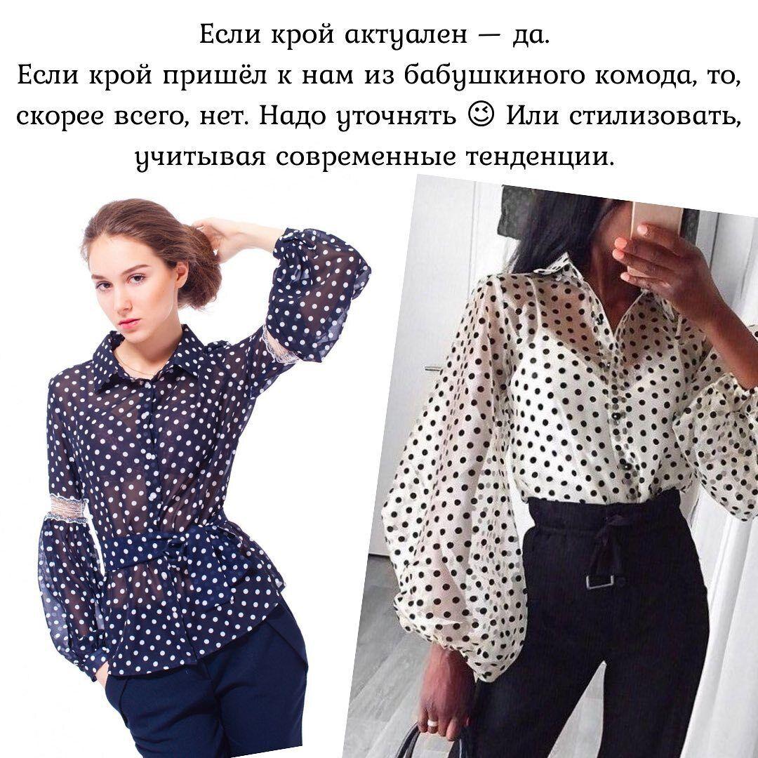 Что модное в этом сезоне