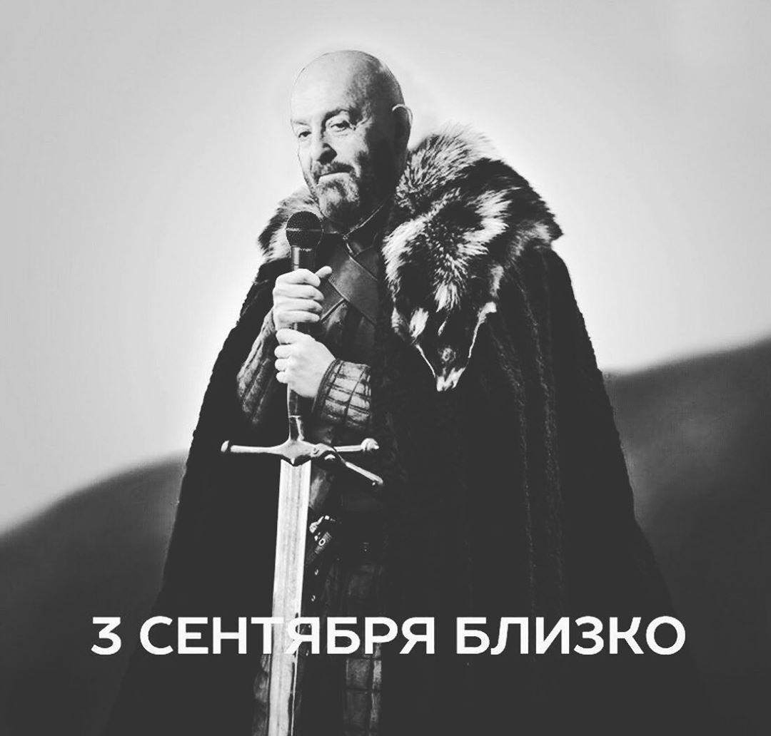 """""""3 сентября близко"""""""