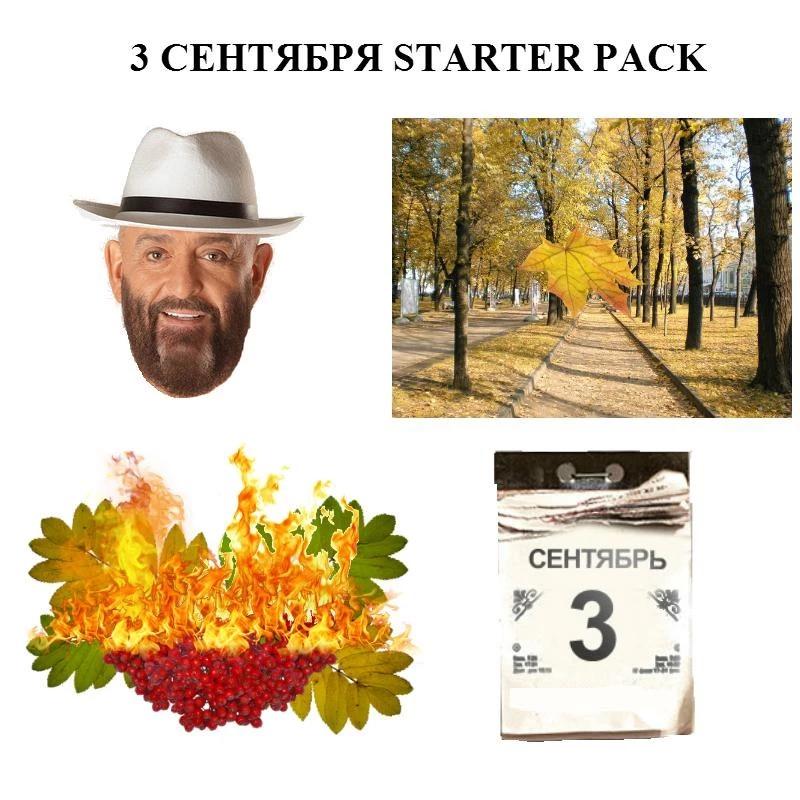 3 сентября: стартовый пакет