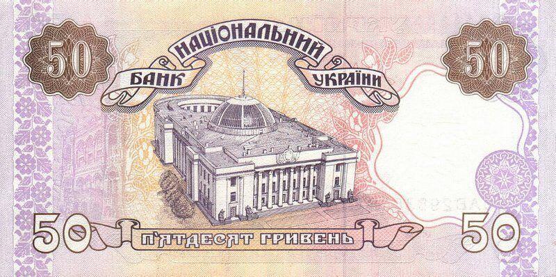 П'ятдесят гривень 1996 року випуску – зворотна сторона