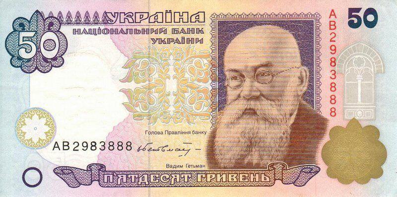 П'ятдесят гривень 1996 року випуску