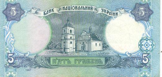 П'ять гривень зразка 1994 року – зворотна сторона
