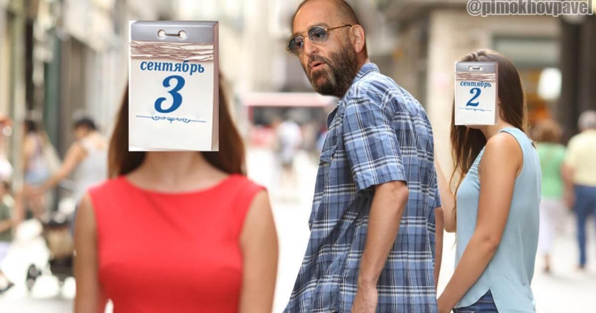 Мем про 2 и 3 сентября