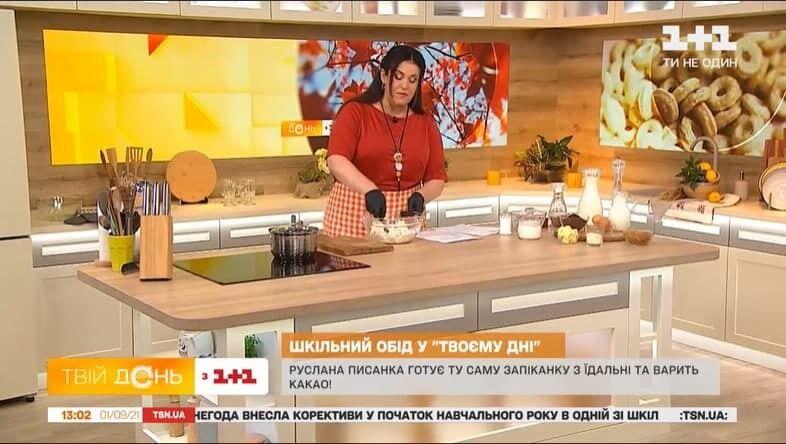 Руслана Писанка готує запіканку