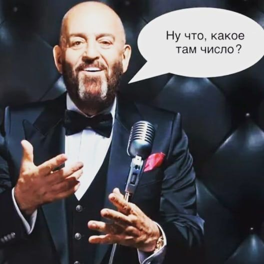 Мем с Михаилом Шуфутинским