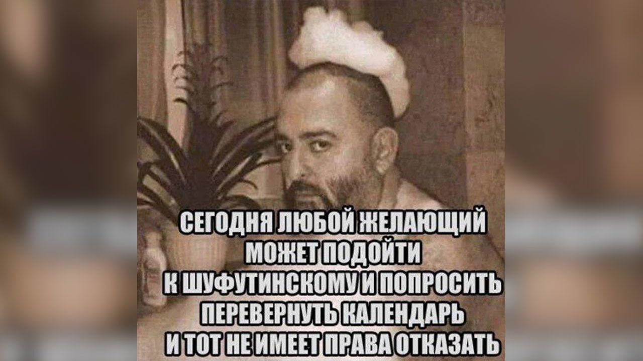 Мем с Шуфутинским